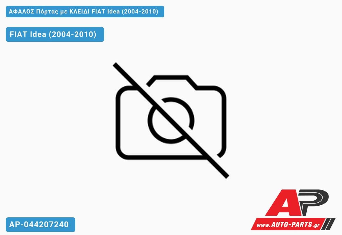 ΑΦΑΛΟΣ Πόρτας με ΚΛΕΙΔΙ FIAT Idea (2004-2010)