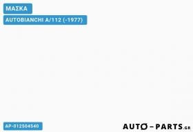ΜΑΣΚΑ AUTOBIANCHI A/112 (-1977)