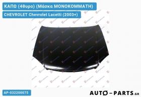 ΚΑΠΩ (4θυρο) (Μάσκα MONOKOMMATH) CHEVROLET Chevrolet Lacetti (2003+)