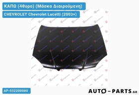 ΚΑΠΩ (4θυρο) (Μάσκα Διαιρούμενη) CHEVROLET Chevrolet Lacetti (2003+)