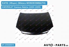 ΚΑΠΩ (4θυρο) (Μάσκα MONOKOMMATH) CHEVROLET Daewoo Nubira (2003-2005)