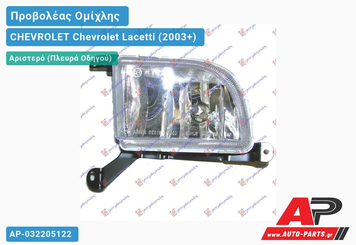 Προβολέας Ομίχλης (4θυρο) (Ευρωπαϊκό) Αριστερός CHEVROLET Chevrolet Lacetti (2003+)