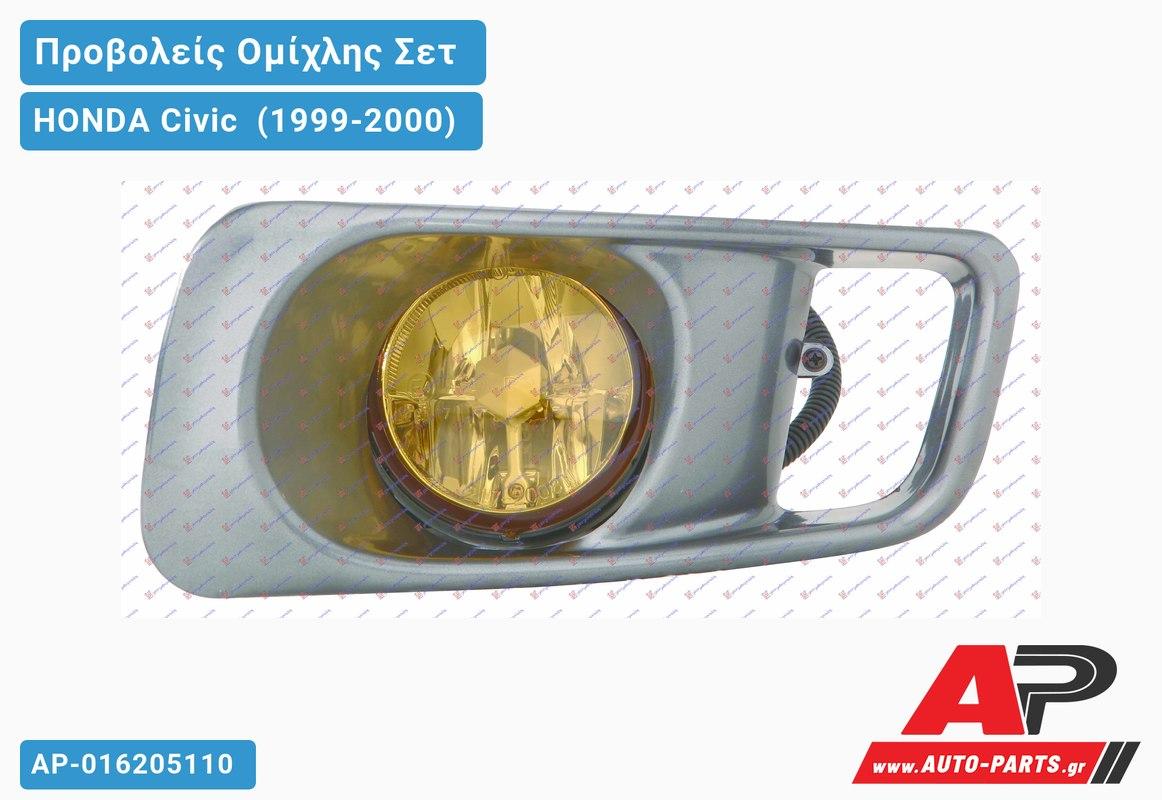 ΠΡΟΒΟΛ.ΟΜΙΧΛ.(Ευρωπαϊκό) Λευκό Σ ΣΕΤ HONDA Civic [Sedan] (1999-2000)