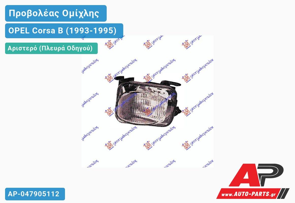 ΠΡΟΒΟΛ.ΟΜΙΧ.MARELLI LAA522 Αριστερός OPEL Corsa B (1993-1995)