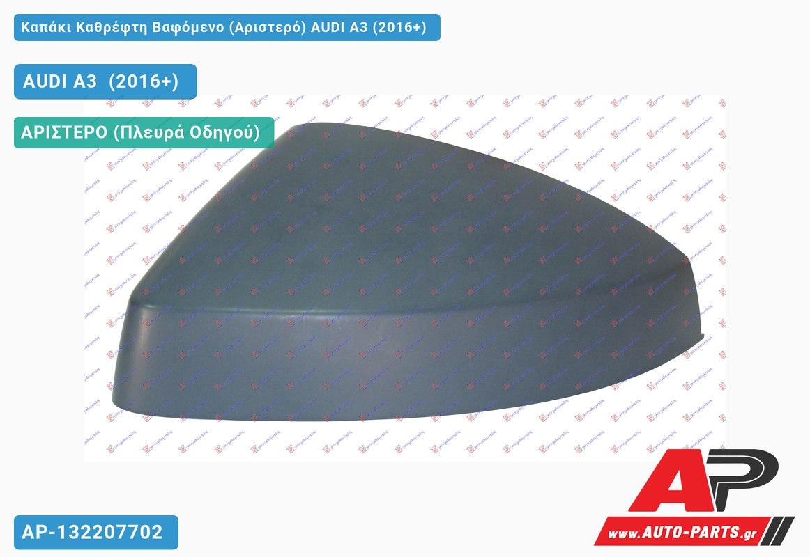 Καπάκι Καθρέφτη Βαφόμενο (Αριστερό) AUDI A3 (2016+)
