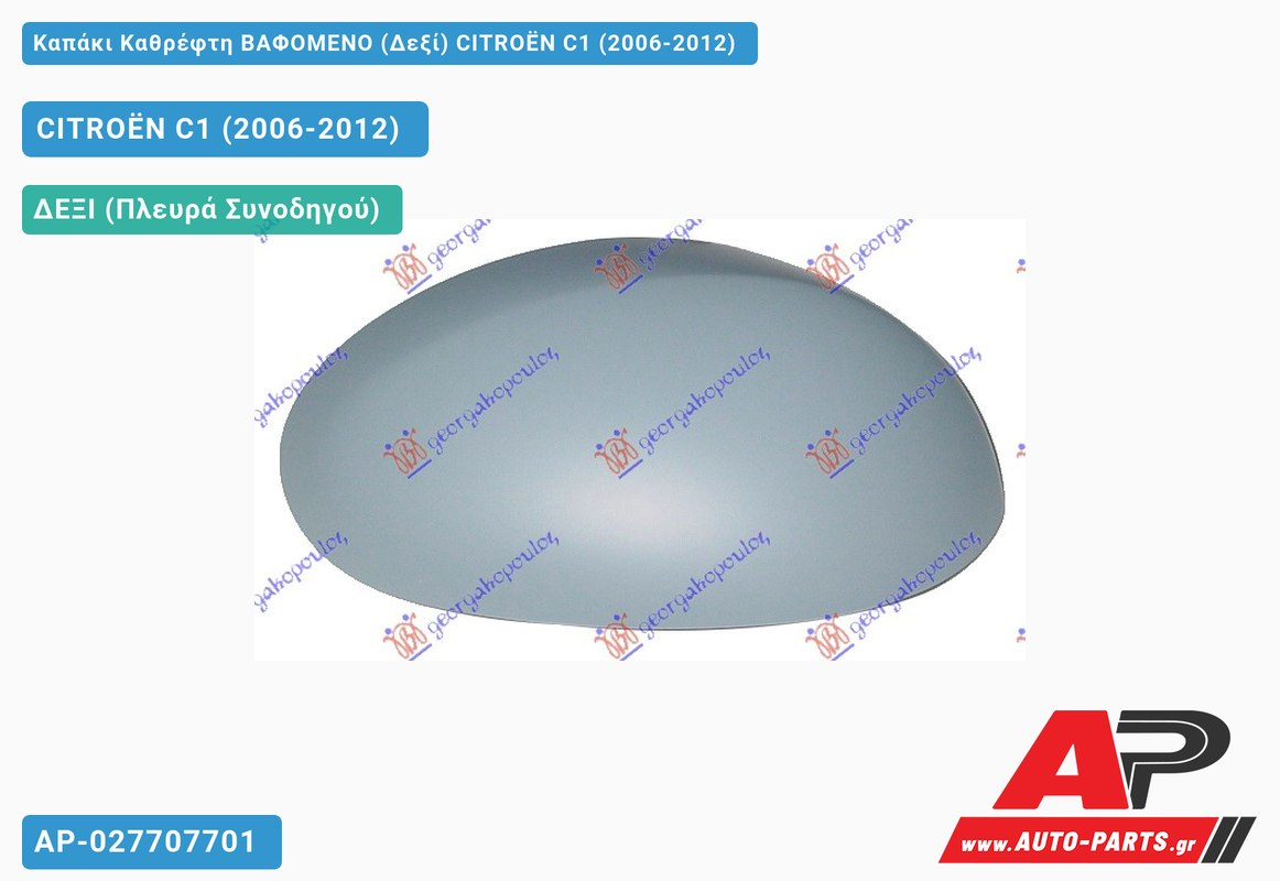 Καπάκι Καθρέφτη ΒΑΦΟΜΕΝΟ (Δεξί) CITROËN C1 (2006-2012)