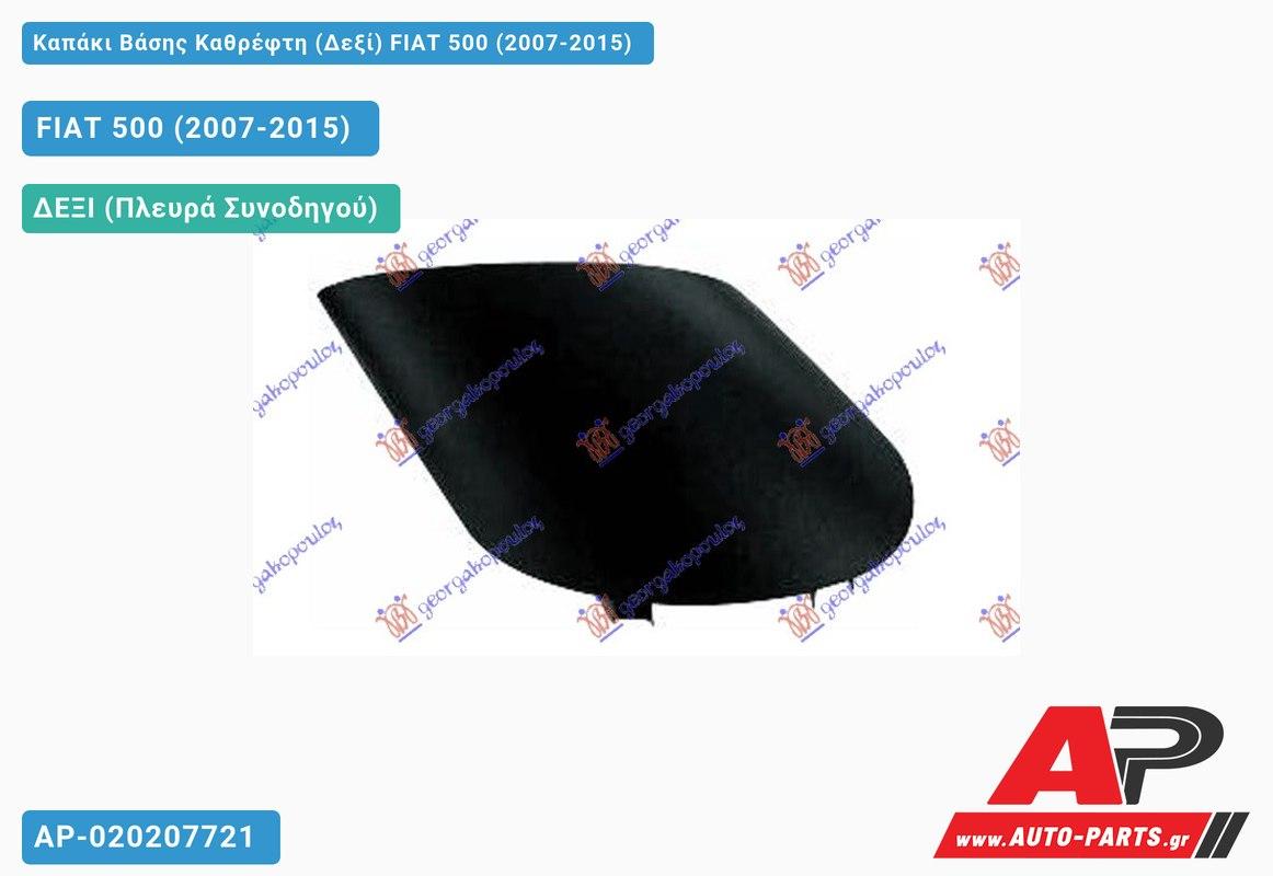 Καπάκι Βάσης Καθρέφτη (Δεξί) FIAT 500 (2007-2015)