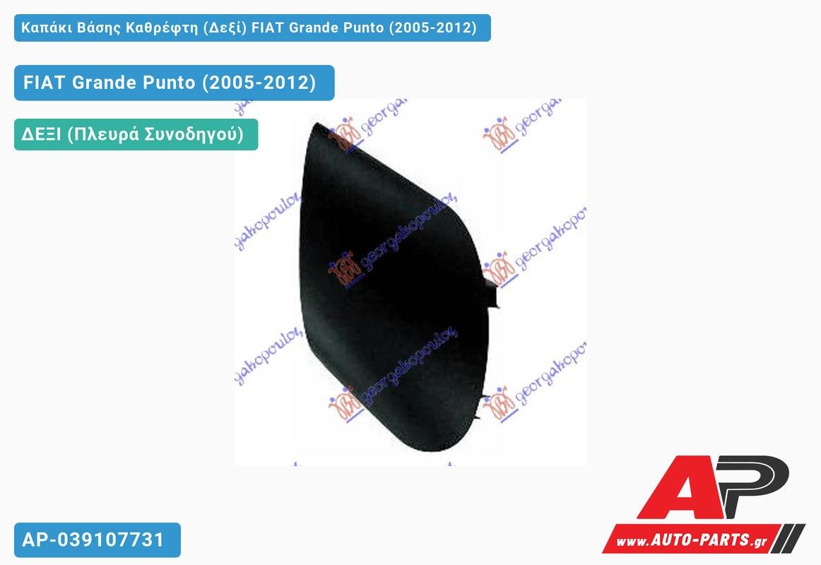 Καπάκι Βάσης Καθρέφτη (Δεξί) FIAT Grande Punto (2005-2012)