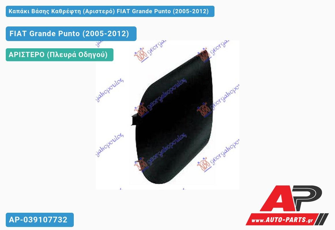 Καπάκι Βάσης Καθρέφτη (Αριστερό) FIAT Grande Punto (2005-2012)