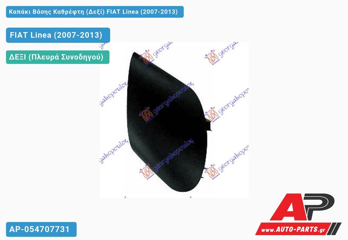 Καπάκι Βάσης Καθρέφτη (Δεξί) FIAT Linea (2007-2013)