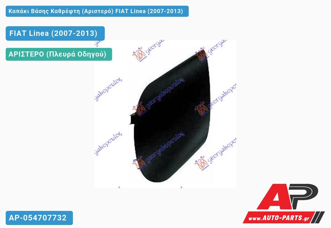 Καπάκι Βάσης Καθρέφτη (Αριστερό) FIAT Linea (2007-2013)