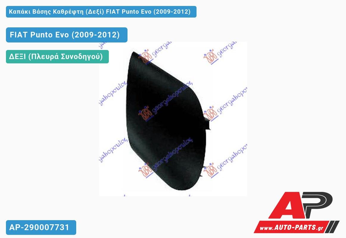 Καπάκι Βάσης Καθρέφτη (Δεξί) FIAT Punto Evo (2009-2012)