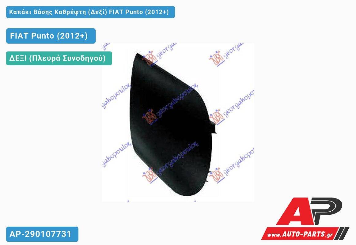 Καπάκι Βάσης Καθρέφτη (Δεξί) FIAT Punto (2012+)