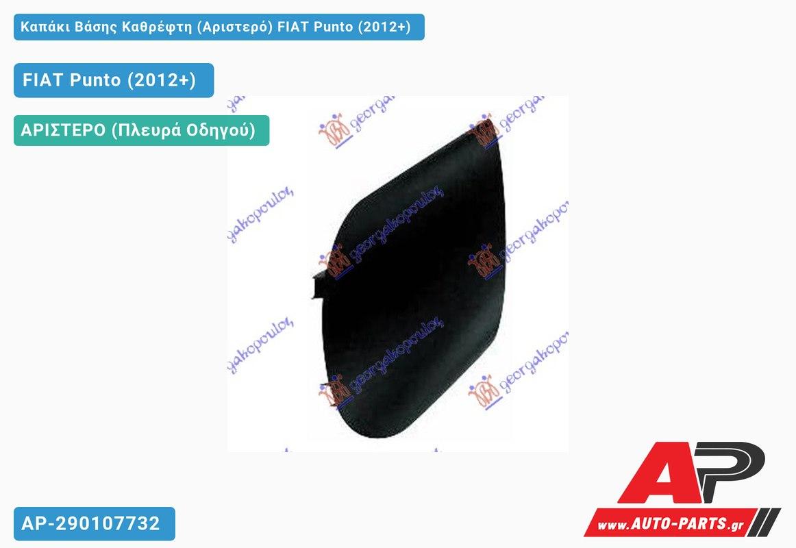 Καπάκι Βάσης Καθρέφτη (Αριστερό) FIAT Punto (2012+)
