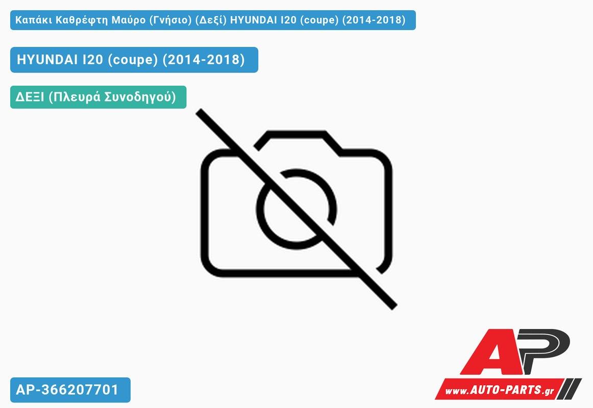 Καπάκι Καθρέφτη Μαύρο (Γνήσιο) (Δεξί) HYUNDAI I20 (coupe) (2014-2018)