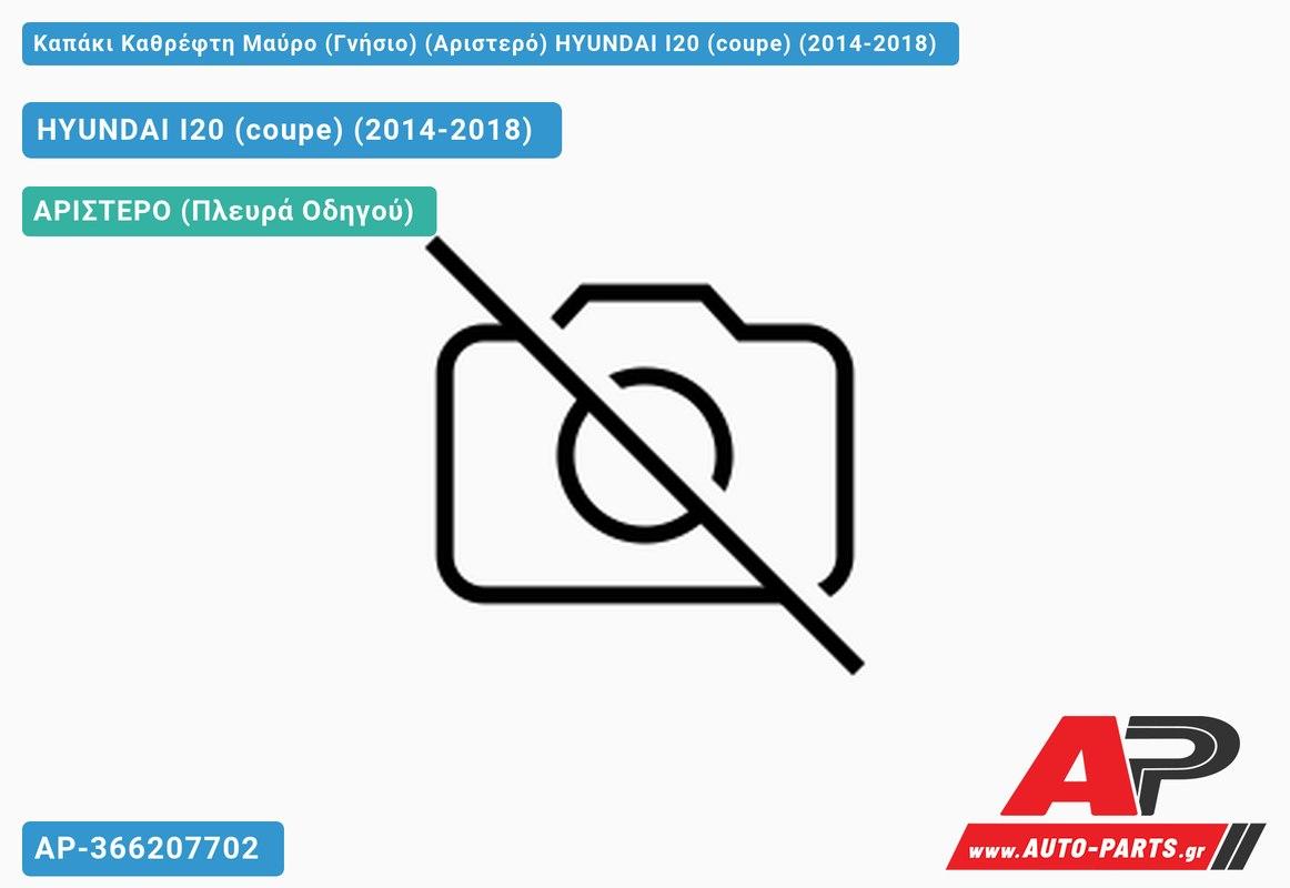 Καπάκι Καθρέφτη Μαύρο (Γνήσιο) (Αριστερό) HYUNDAI I20 (coupe) (2014-2018)
