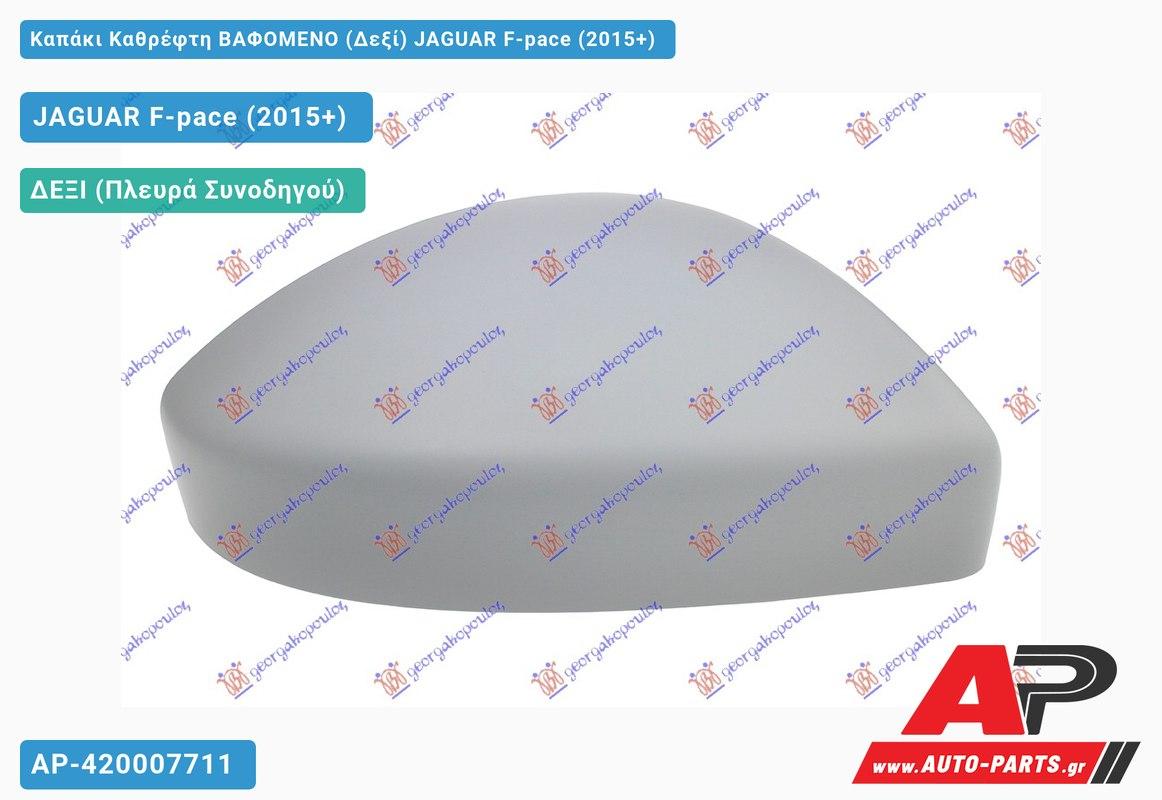 Καπάκι Καθρέφτη ΒΑΦΟΜΕΝΟ (Δεξί) JAGUAR F-pace (2015+)