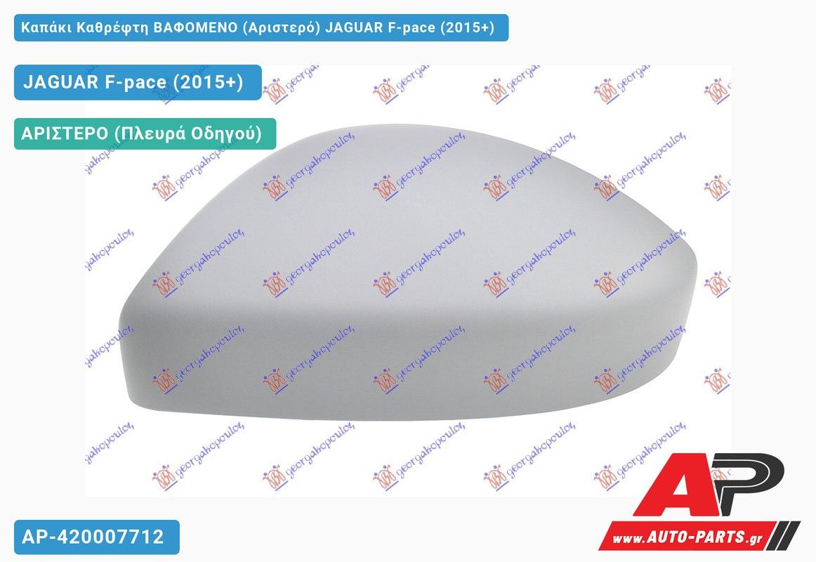 Καπάκι Καθρέφτη ΒΑΦΟΜΕΝΟ (Αριστερό) JAGUAR F-pace (2015+)