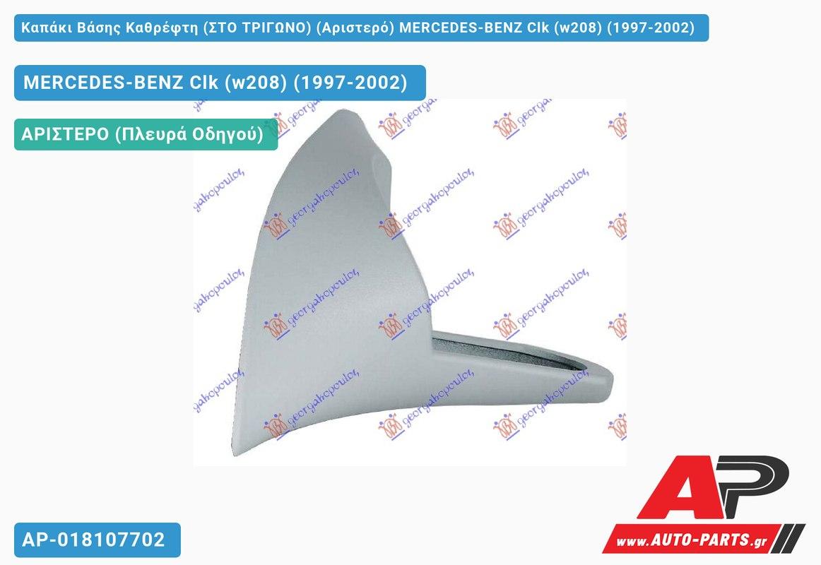 Καπάκι Βάσης Καθρέφτη (ΣΤΟ ΤΡΙΓΩΝΟ) (Αριστερό) MERCEDES-BENZ Clk (w208) (1997-2002)