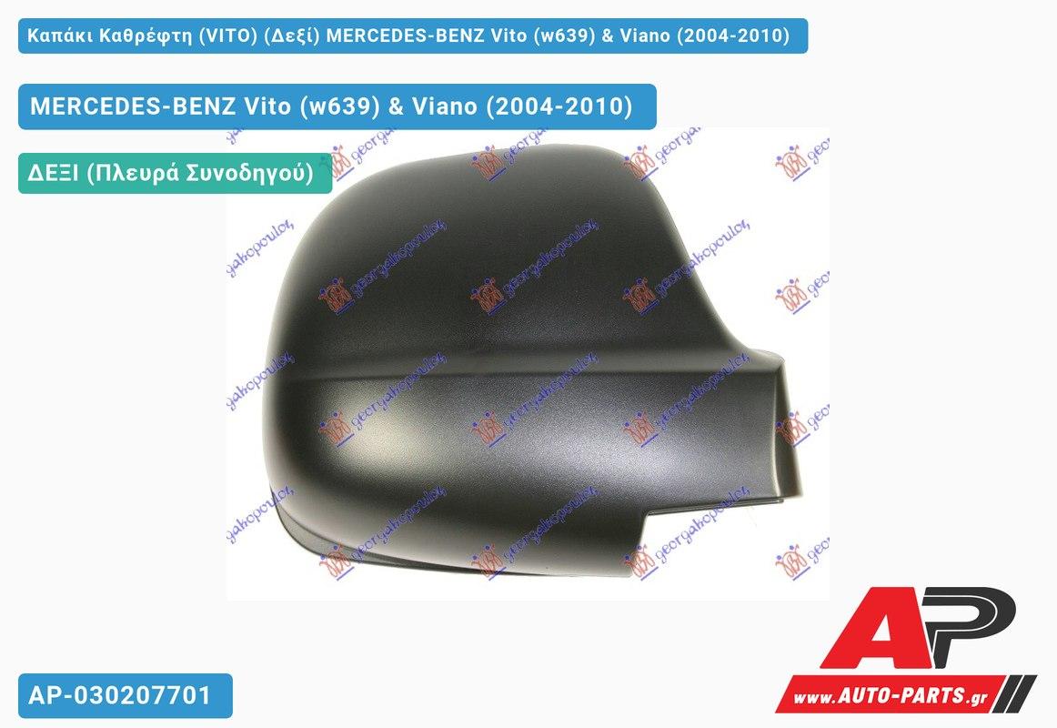 Καπάκι Καθρέφτη (VITO) (Δεξί) MERCEDES-BENZ Vito (w639) & Viano (2004-2010)