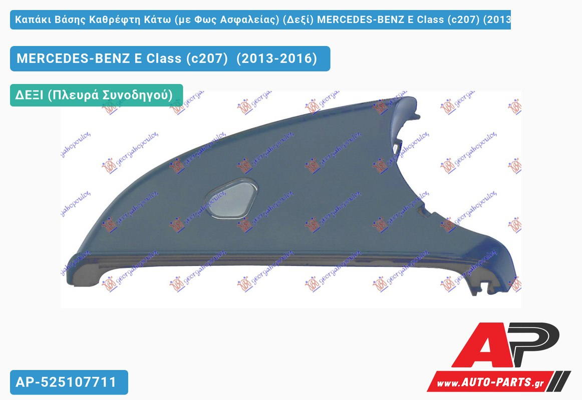 Καπάκι Βάσης Καθρέφτη Κάτω (με Φως Ασφαλείας) (Δεξί) MERCEDES-BENZ E Class (c207) (2013-2016)