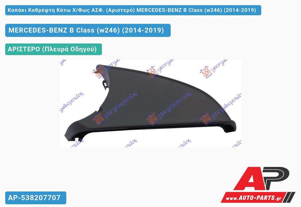 Καπάκι Καθρέφτη Κάτω Χ/Φως ΑΣΦ. (Αριστερό) MERCEDES-BENZ B Class (w246) (2014-2019)