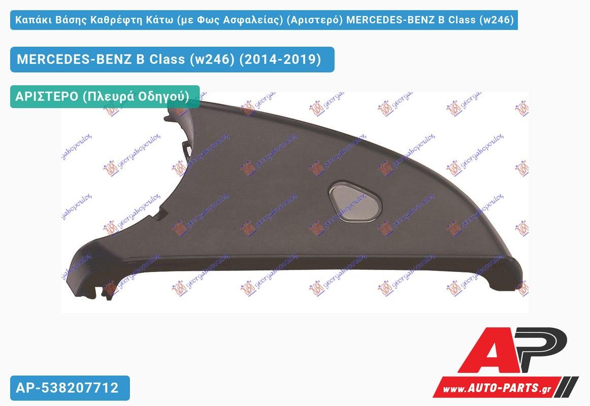 Καπάκι Βάσης Καθρέφτη Κάτω (με Φως Ασφαλείας) (Αριστερό) MERCEDES-BENZ B Class (w246) (2014-2019)