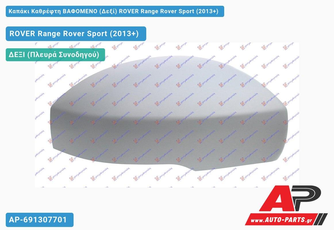Καπάκι Καθρέφτη ΒΑΦΟΜΕΝΟ (Δεξί) ROVER Range Rover Sport (2013+)
