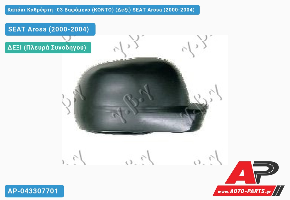 Καπάκι Καθρέφτη -03 Βαφόμενο (ΚΟΝΤΟ) (Δεξί) SEAT Arosa (2000-2004)