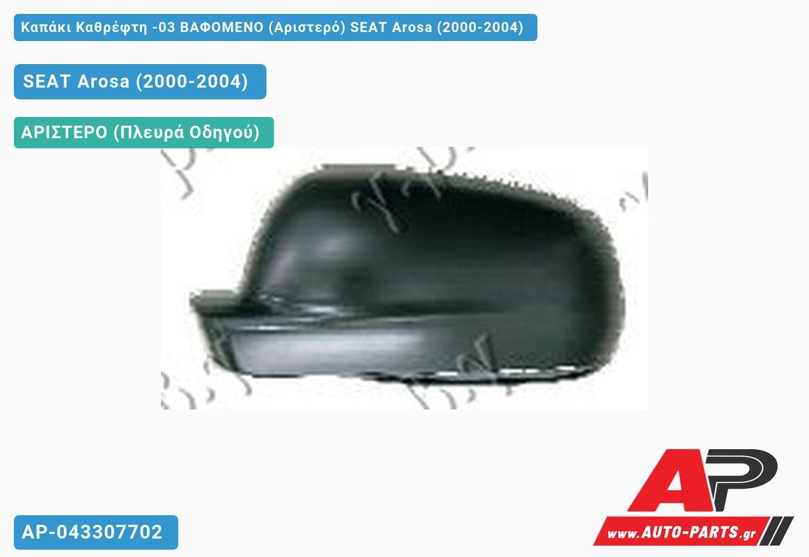 Καπάκι Καθρέφτη -03 ΒΑΦΟΜΕΝΟ (Αριστερό) SEAT Arosa (2000-2004)