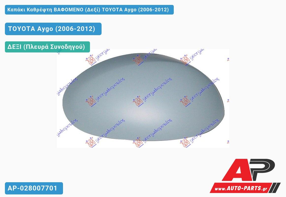 Καπάκι Καθρέφτη ΒΑΦΟΜΕΝΟ (Δεξί) TOYOTA Aygo (2006-2012)