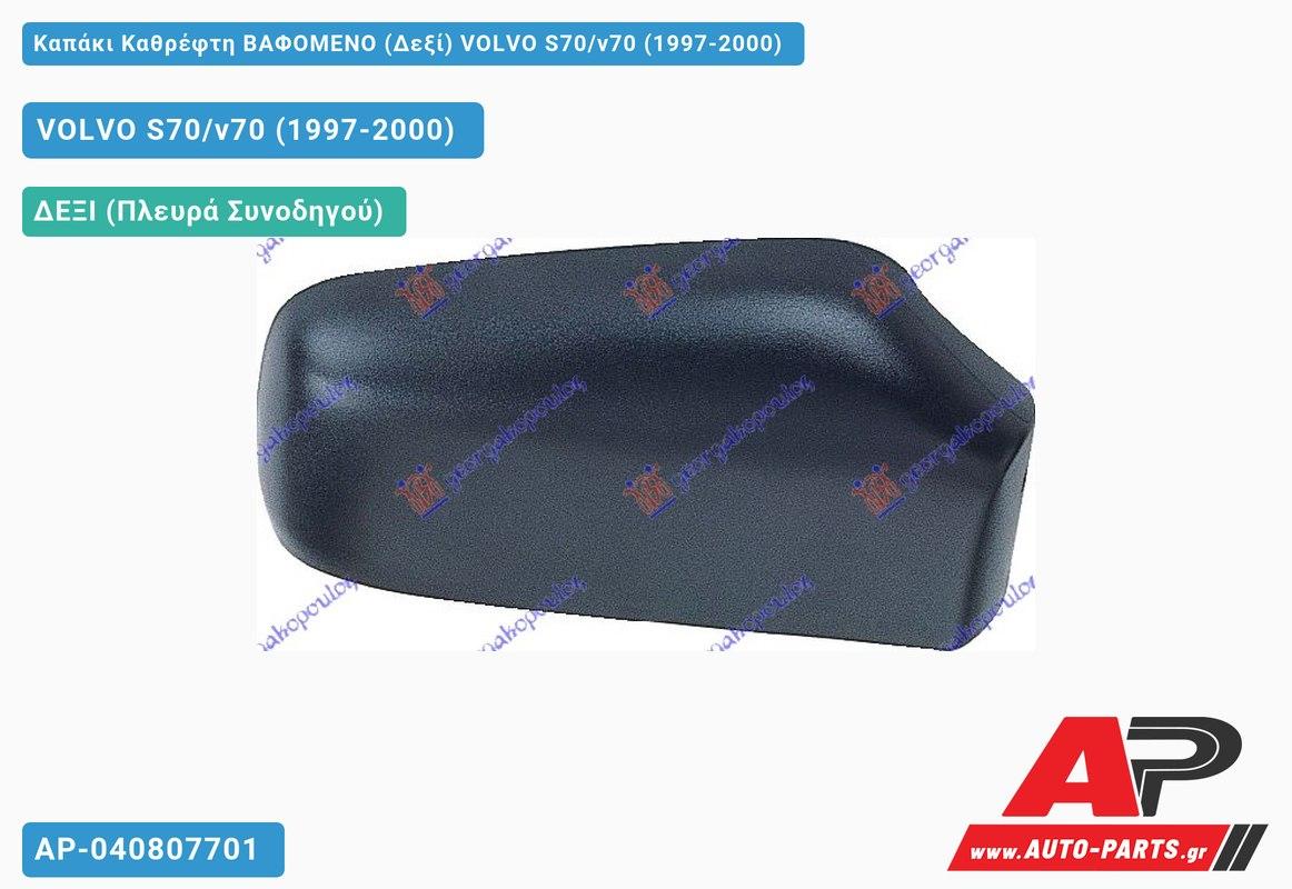 Καπάκι Καθρέφτη ΒΑΦΟΜΕΝΟ (Δεξί) VOLVO S70/v70 (1997-2000)