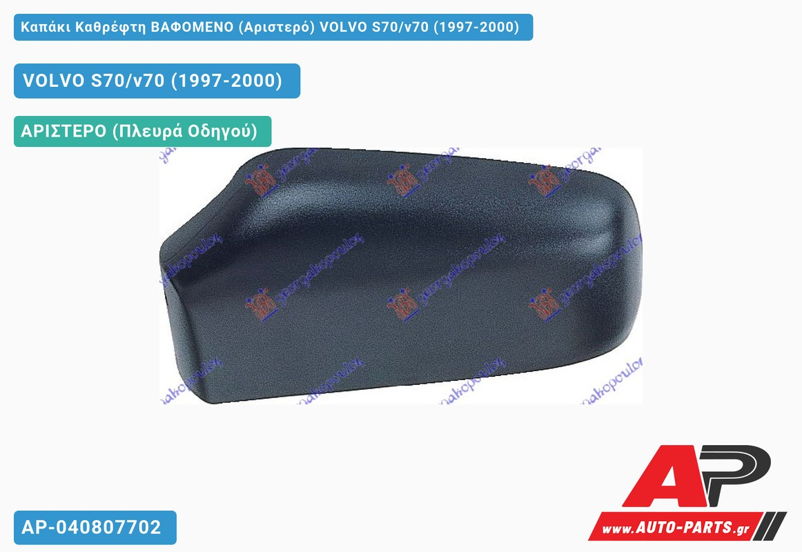 Καπάκι Καθρέφτη ΒΑΦΟΜΕΝΟ (Αριστερό) VOLVO S70/v70 (1997-2000)