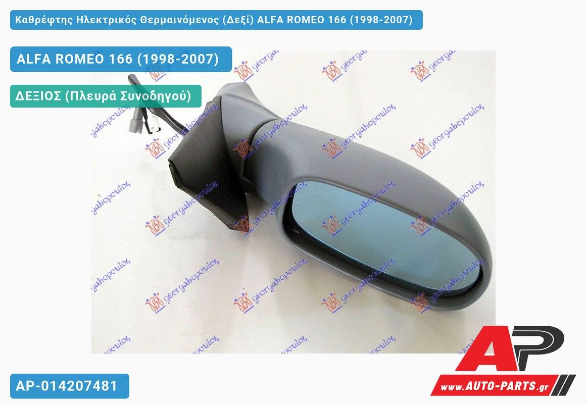 Καθρέφτης Ηλεκτρικός Θερμαινόμενος (Δεξί) ALFA ROMEO 166 (1998-2007)