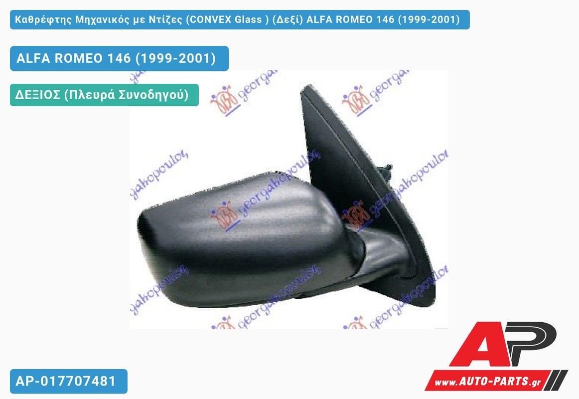 Καθρέφτης Μηχανικός με Ντίζες (CONVEX Glass ) (Δεξί) ALFA ROMEO 146 (1999-2001)