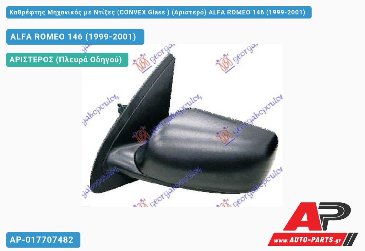 Καθρέφτης Μηχανικός με Ντίζες (CONVEX Glass ) (Αριστερό) ALFA ROMEO 146 (1999-2001)
