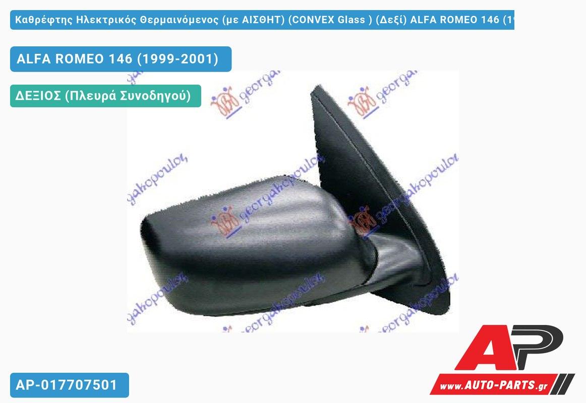 Καθρέφτης Ηλεκτρικός Θερμαινόμενος (με ΑΙΣΘΗΤ) (CONVEX Glass ) (Δεξί) ALFA ROMEO 146 (1999-2001)