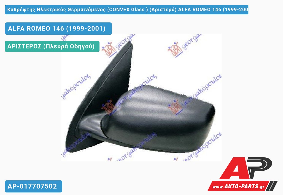 Καθρέφτης Ηλεκτρικός Θερμαινόμενος (CONVEX Glass ) (Αριστερό) ALFA ROMEO 146 (1999-2001)