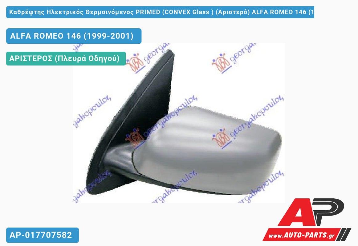 Καθρέφτης Ηλεκτρικός Θερμαινόμενος PRIMED (CONVEX Glass ) (Αριστερό) ALFA ROMEO 146 (1999-2001)