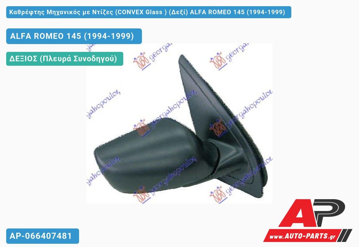 Καθρέφτης Μηχανικός με Ντίζες (CONVEX Glass ) (Δεξί) ALFA ROMEO 145 (1994-1999)