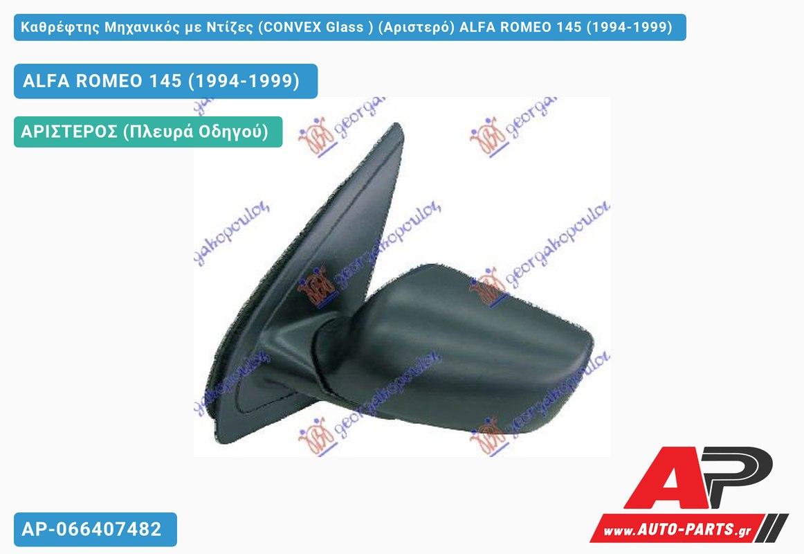 Καθρέφτης Μηχανικός με Ντίζες (CONVEX Glass ) (Αριστερό) ALFA ROMEO 145 (1994-1999)
