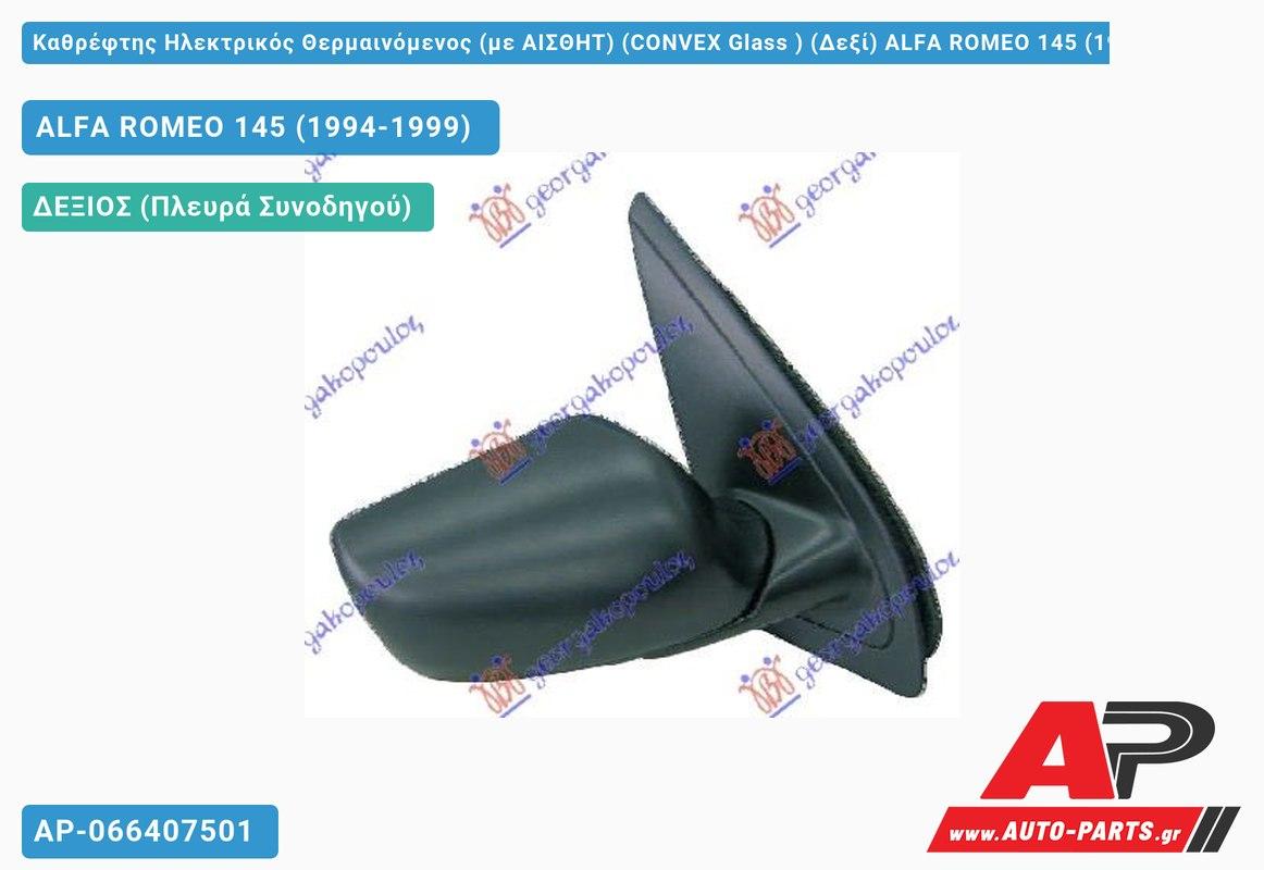 Καθρέφτης Ηλεκτρικός Θερμαινόμενος (με ΑΙΣΘΗΤ) (CONVEX Glass ) (Δεξί) ALFA ROMEO 145 (1994-1999)