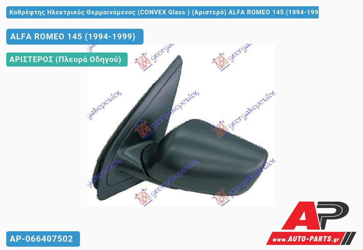 Καθρέφτης Ηλεκτρικός Θερμαινόμενος (CONVEX Glass ) (Αριστερό) ALFA ROMEO 145 (1994-1999)