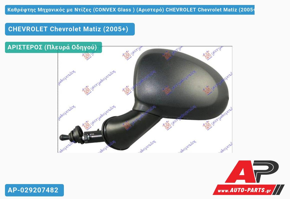 Καθρέφτης Μηχανικός με Ντίζες (CONVEX Glass ) (Αριστερό) CHEVROLET Chevrolet Matiz (2005+)