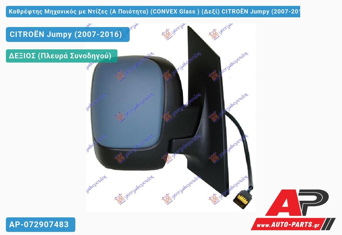 Καθρέφτης Μηχανικός με Ντίζες (Α Ποιότητα) (CONVEX Glass ) (Δεξί) CITROËN Jumpy (2007-2016)