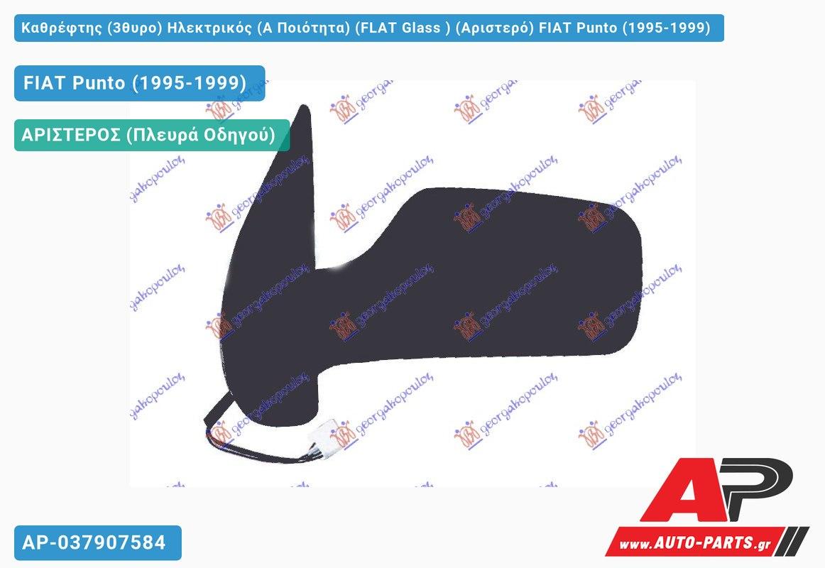 Καθρέφτης (3θυρο) Ηλεκτρικός (Α Ποιότητα) (FLAT Glass ) (Αριστερό) FIAT Punto (1995-1999)