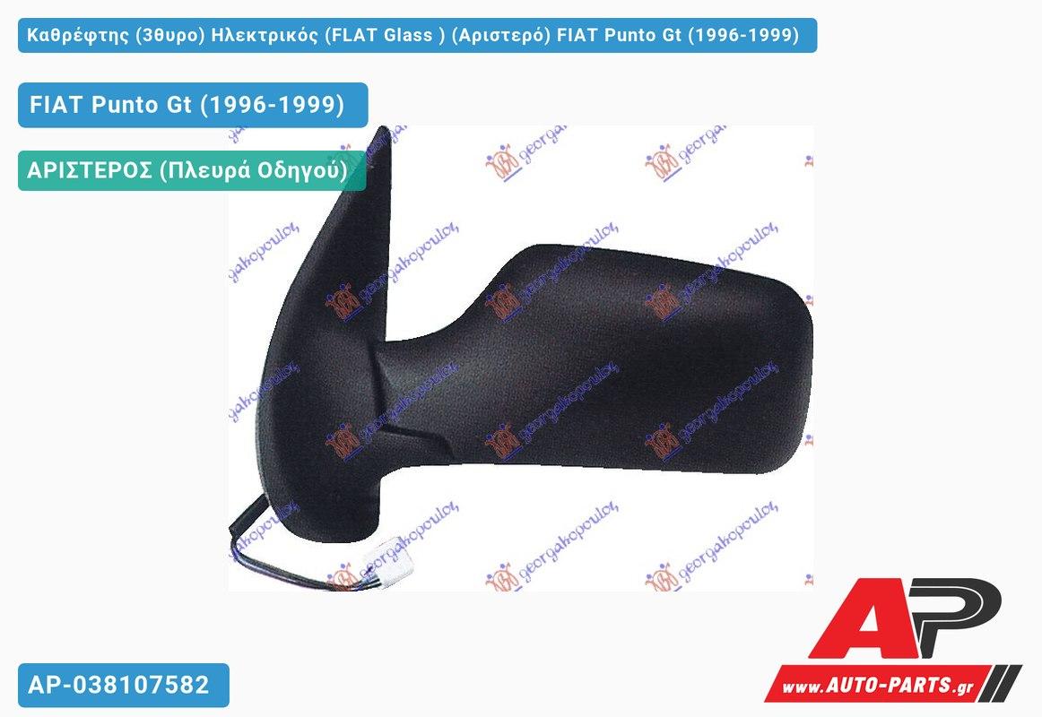 Καθρέφτης (3θυρο) Ηλεκτρικός (FLAT Glass ) (Αριστερό) FIAT Punto Gt (1996-1999)