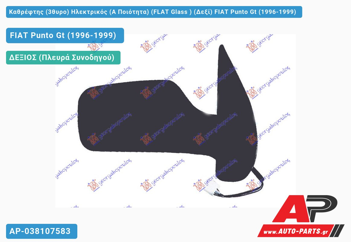 Καθρέφτης (3θυρο) Ηλεκτρικός (Α Ποιότητα) (FLAT Glass ) (Δεξί) FIAT Punto Gt (1996-1999)