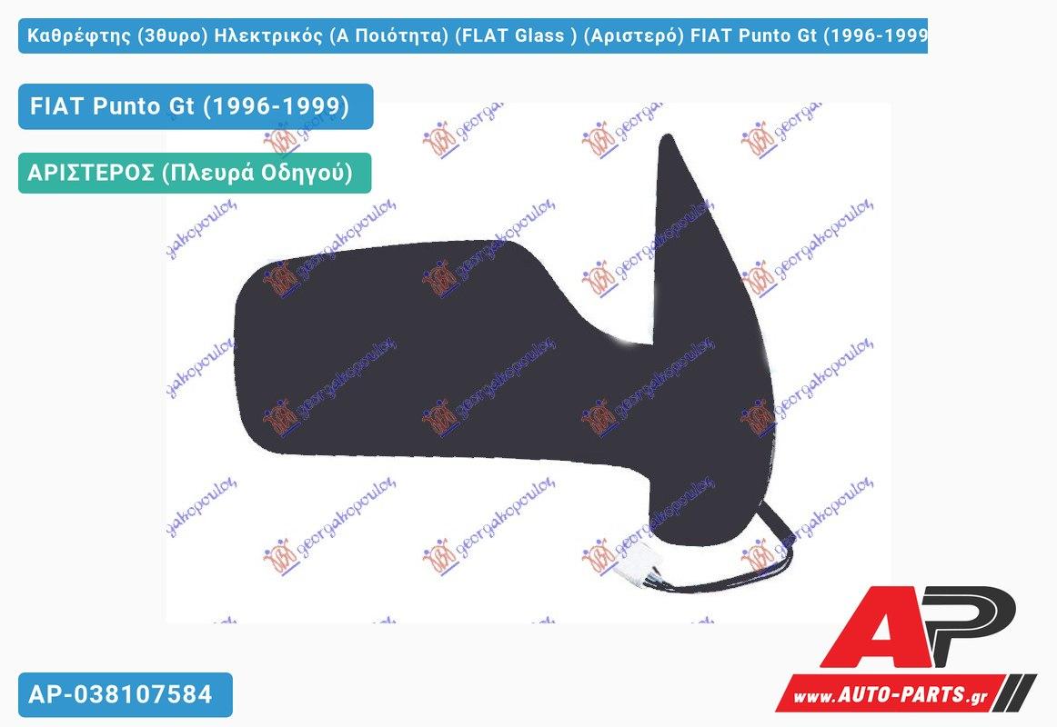 Καθρέφτης (3θυρο) Ηλεκτρικός (Α Ποιότητα) (FLAT Glass ) (Αριστερό) FIAT Punto Gt (1996-1999)