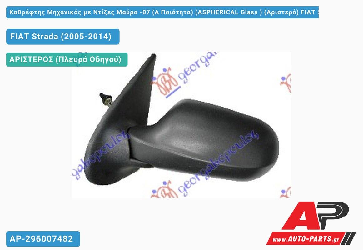 Καθρέφτης Μηχανικός με Ντίζες Μαύρο -07 (Α Ποιότητα) (ASPHERICAL Glass ) (Αριστερό) FIAT Strada (2005-2014)